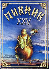 Пикник. XXV. Юбилейные концерты - Пикник