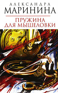 Александра Маринина. Пружина для мышеловки - Александра Маринина