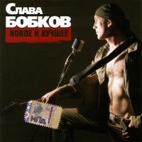 Slava Bobkov. Novoe i luchshee - Slava Bobkov