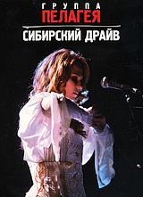 Группа Пелагея. Сибирский Драйв - Пелагея