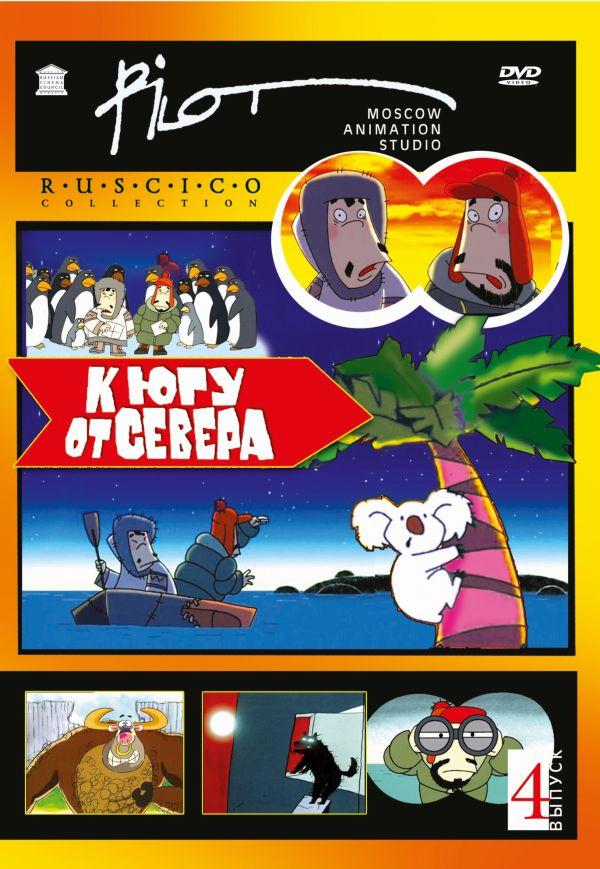 Pilot. Moscow Animation Studio. Vol 4. To the south of north (K yugu ot severa) (RUSCICO) - Konstantin Bronzit, Aleksandr Tatarskiy, I. Kovalev, Mihail Aldashin, V. Bedoshvili, A. Schepetov, V. Pugashkin