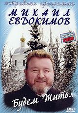 Михаил Евдокимов. Будем жить... - Михаил Евдокимов