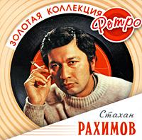 Stahan Rahimov. Zolotaya kollekciya retro - Stahan Rahimov