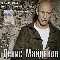 Денис Майданов. Я буду знать, что ты любишь меня... Вечная любовь - Денис Майданов