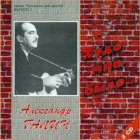 Aleksandr Galich. Hudo mne bylo (2 CD) - Aleksandr Galich