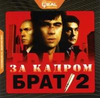 Brat-2. Za kadrom (2002) - Nayk Borzov, Total , Bi-2 , Aquarium (Akvarium) , Chicherina , Smyslovye gallyucinacii , Zhanna Aguzarova
