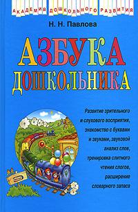 Азбука дошкольника - Наталья Павлова