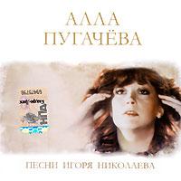 Alla Pugacheva. Pesni Igorya Nikolaeva - Igor Nikolaev, Alla Pugacheva