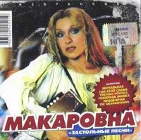 Makarovna. Zastolnye pesni - Makarovna eks Russkiy devichnik