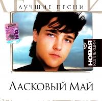 Ласковый май. Лучшие песни. Новая коллекция (2008) - Ласковый май