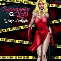 Blondinka Ksyu. Barbie ubiytsy - Blondinka Ksyu