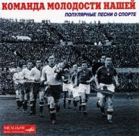 Team of Our Youth (Komanda molodosti nashey) (2000) - Lyudmila Gurchenko, Valentina Tolkunova, Sofia Rotaru, Vladimir Vysotsky, Iosif Kobzon, Nikolay Karachencov, Lev Leshchenko