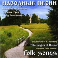 Мужской хор Санкт-Петербурга