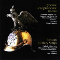 Russian Military Songs (Russkie istoricheskie pesni) - The Male choir of the 'Valaam' Institute for Choral Art , Igor Uschakov