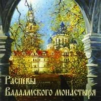 The Valaam monastery chants (Raspevy Valaamskogo Monastyrya) (2008) - The Male choir of the 'Valaam' Institute for Choral Art , Igor Uschakov