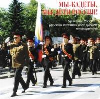 My - kadety, my - deti Rossii! - The Male choir of the 'Valaam' Institute for Choral Art , Igor Uschakov
