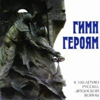 Gimn Geroyam. K 100-letiyu Russko-YAponskoj vojny - The Male choir of the 'Valaam' Institute for Choral Art , Igor Uschakov