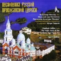Chants of the Russian Orthodox Church. (Pesnopeniya russkoj pravoslavnoj tserkvi) - The Male choir of the 'Valaam' Institute for Choral Art , Igor Uschakov