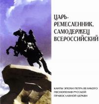 Tzar the Craftman, the Autocrat of all Russia. (Tsar-Remeslennik - Samoderzhets Vserossijskij) - The Male choir of the 'Valaam' Institute for Choral Art , Igor Uschakov