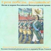 Grom pobedy, razdavajsya! Pesni i marshi Rossijskoj Imperatorskoj Armii - The Male choir of the 'Valaam' Institute for Choral Art , Igor Uschakov