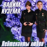 Vadim Kuzema. Lejtenanty lyubvi. S avtografom Vadima Kuzemy - Vadim Kuzema