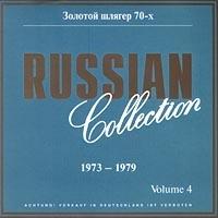Various Artists. Русская коллекция 4. Золотой Шлягер 70-х. 1973-1979 (Russian Collection. Volume 4) - Веселые ребята , ВИА