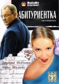 Abiturientka - Yuriy Rogozin, Dmitriy Shevchenko, Mariya Shalaeva, Yurii Danil'chenko