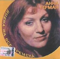 Анна Герман. Имена на все времена (2002) - Анна Герман