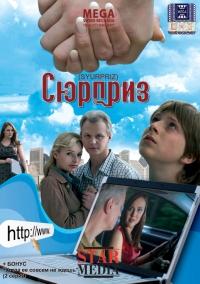 The Surprise (Syurpriz) - Oleg Gojda, Oleg Shak, Nataliya Kozlenko, Igor Ivanov, Vladislav Ryashin, Yuliya Chernyavskaya, Oleg Scherbina