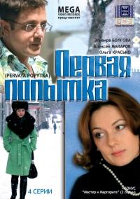 Pervaya popytka - Sergey Ginzburg, Olga Krasko, Elvira Bolgova, Aleksey Makarov, Vladimir Zherebcov, Mariya Kulikova