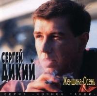 Сергей Дикий. Женщина-Осень - Сергей Дикий