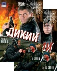 Wild (Dikij. 16 Serij) (2 DVD) - Vadim Shmelev, Artem Mazunov, Dmitriy Dankov, Oleg Sirotkin, Denis Karyshev, Aleksandr Turbin, Dmitriy Esipov