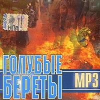Голубые береты. mp3 Коллекция (Classic Company) - Голубые Береты