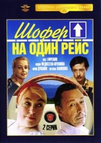 The Driver for One Trip (Schofer na odin rejs) - Vadim Zobin, Boris Frumkin, Vladimir Trofimov, Lyubov Sokolova, Oleg Efremov, Lidiya Fedoseeva-Shukshina, Lidiya Suharevskaya