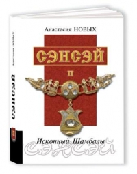 Книги Анастасия Новых. Сэнсэй-II. Исконный Шамбалы - Анастасия Новых