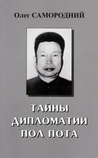 Олег Самородний. Тайны дипломатии Пол Пота - Олег Самородний