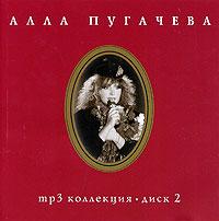 Alla Pugacheva. Disk 2 (2008) (mp3) - Alla Pugatschowa