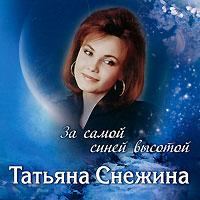Татьяна Снежина. За самой синей высотой - Татьяна Снежина