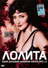 Lolita. Odna bolschaja dlinnaja pesnja pro... - Lolita Milyavskaya (