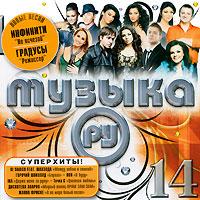 Various Artists. Muzyka Ru 14 - Diskoteka Avariya , Ani Lorak, Zhanna Friske, DIP Project , Chi-Li , Anasteziya , Vintage (Vintazh)