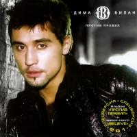 Dima Bilan. Protiv pravil + Believe (2 CD) (Special version) - Dima Bilan