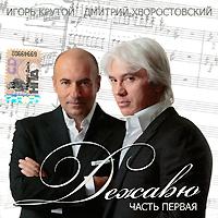 Igor Krutoj. Dmitrij Hvorostovskij. Dezhavyu. CHast 1 - Igor Krutoy, Dmitriy Hvorostovskiy