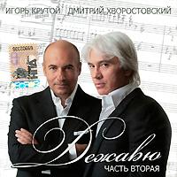 Igor Krutoj. Dmitrij Hvorostovskij. Dezhavyu. CHast 2 - Igor Krutoy, Dmitriy Hvorostovskiy