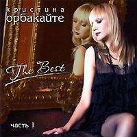 Kristina Orbakajte. The Best. CHast 1 - Kristina Orbakaite
