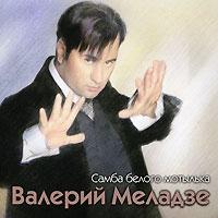 Valerij Meladze. Samba belogo motylka (Pereizdanie 2009) - Valeriy Meladze