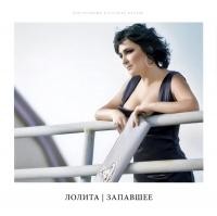 Lolita. Zapavshee (1 CD) - Lolita Milyavskaya (