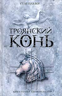Стэл Павлоу. Троянский конь (Gene) - Stel Pavlou