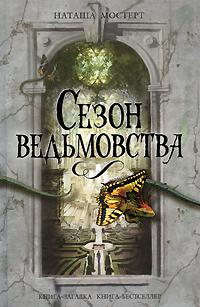 Natasha Mostert. Sezon vedmovstva (Season of the Witch) - Natasha Mostert