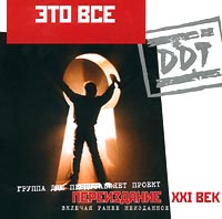 DDT. Eto vse  (pereizdanie) - DDT , Yuriy Shevchuk