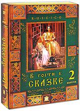 Zu Gast zum Märchen. Vol. 2 (Die verzauberte Marie. Auf der goldenen Treppe saßen... Die traurige Nixe. Die Prinzessin auf der Erbse. Herbstglocken) (RUSCICO) (5 DVD) - Aleksandr Rou, Vladimir Bychkov, Vladimir Gorikker, Boris Rycarev, Andrey Volkonskiy, Evgeniy Botyarov, A Kogan
